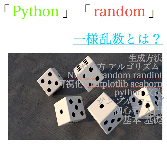 python 乱数 一様乱数 numpy uniform random randint